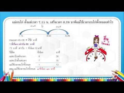 คณิต-ป3-เรื่อง-เวลา-(-2-)