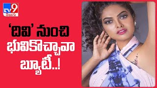 Divi Vadthya : 'దివి' నుంచి భువికొచ్చావా బిగ్బాస్ బ్యూటీ..! నెట్టింట - TV9 - TV9