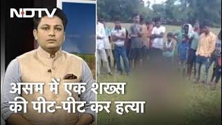 Desh Pradesh: Tinsukia जिले में मवेशी चोरी के शक में लोगों ने एक व्यक्ति की हत्या कर दी - NDTVINDIA