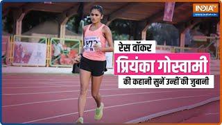 संघर्ष से भरी है रेस वॉकर Priyanka Goswami की कहानी, अब Tokyo Olympics में तय करेगी मेडल तक का सफर - INDIATV