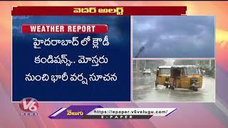 Heavy Rain Alert For Hyderabad And Telangana Today   V6 News - V6NEWSTELUGU