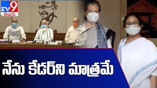 నేను లీడర్ను కాదు.. కేడర్ని : మమత   Mamata Banerjee's Meeting With Sonia, Rahul backslashu0026 Congress Leaders - TV9