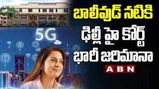 Delhi High Court Imposed A Huge Fine For Bollywood Actress Juhi Chawla | ABN Telugu - ABNTELUGUTV