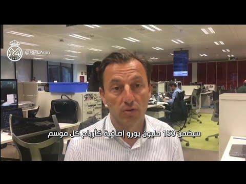 بين الصفقات الجديدة وعودة المعارين، كيف سيتصرف ريال مدريد؟