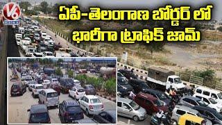Massive Traffic Jam At AP-Telangana Border | Suryapet District | V6 News - V6NEWSTELUGU
