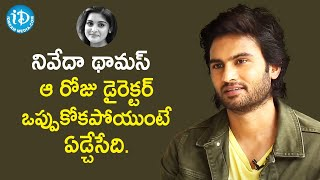 Nivetha Thomas is a Very Matured Actress - Actor Sudheer Babu | V Movie | Nani | Aditi Rao Hydari - IDREAMMOVIES