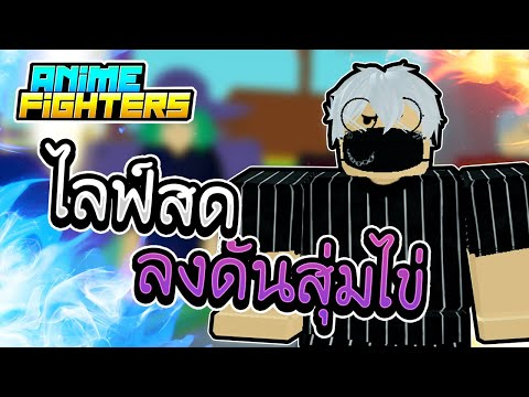 Roblox-:-Anime-Fighters-🔴-สุ่ม