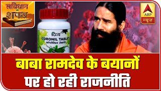 Why was Coronil claimed as Corona cure when it was just an immunity booster? | Samvidhan Ki Shapath - ABPNEWSTV