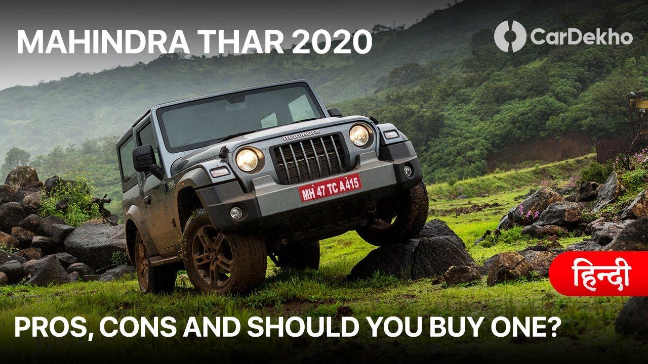 Mahindra Thar 2020: Pros and Cons In Hindi   बेहतरीन तो है, लेकिन PERFECT नही!   CarDekho.com