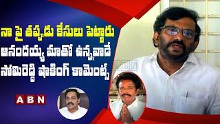 Somireddy Chandramohan Reddy Reaction On Case Against Him | Anandayya Medicine | ABN Telugu - ABNTELUGUTV