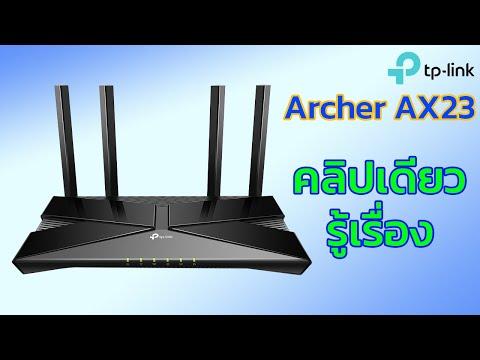 TP-Link-Archer-AX23-รองรับ-WiF