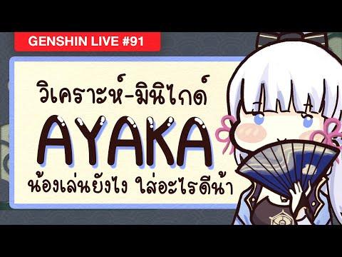 มินิไกด์วิเคราะห์ตัวละคร-❤-Aya