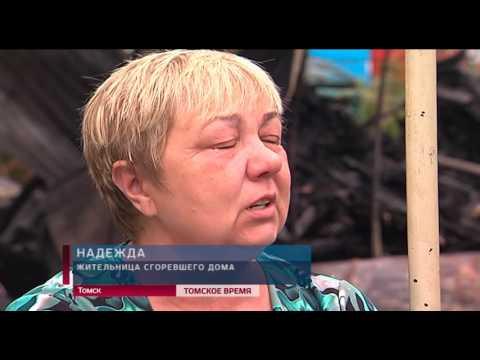 Восемь семей Томска лишились жилья после сильного пожара