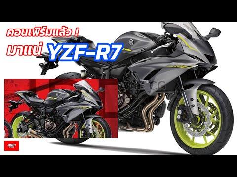 คอนเฟิร์มแล้ว!-Yamaha-YZF-R7-ผ