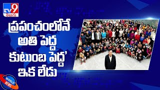 Married to 39, patriarch of world's 'largest family' dies - TV9 - TV9