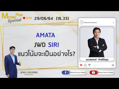 AMATA-JWD-SIRI-แนวโน้มจะเป็นอย