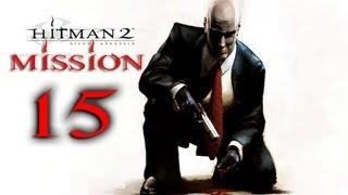 Hitman 2 Silent Assassin Прохождение Миссия 15