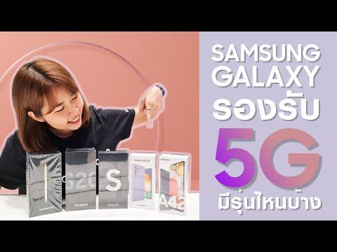 Samsung-Galaxy-(2021)-รองรับสั