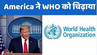 US ने फिर उड़ाया WHO का मज़ाक, कहा- Hydroxychloroquene खाकर Fit हैं Trump | WHO |  US | Donald Trump - AAJKIKHABAR1