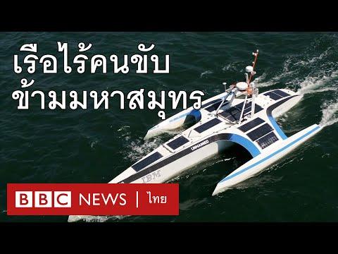 เมย์ฟลาวเวอร์-400-เรือไร้คนขับ