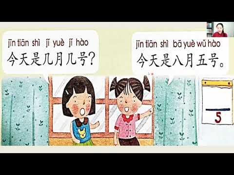 ภาษาจีนชั้นป-4-บทที่-6-วันนี้เ