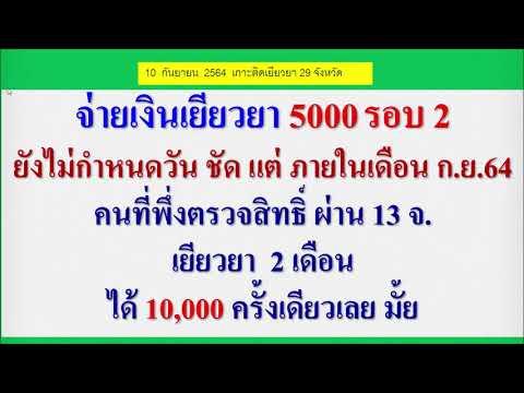 เกาะติด-วันจ่ายเยียวยา2500-500