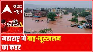 Flood-scarred Maha's toll zooms   Seedhe Field Se(26.07.2021) - ABPNEWSTV