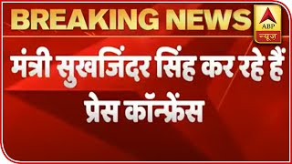 Seed scam in Punjab: Minister Sukhjinder Randhawa holds press conference - ABPNEWSTV