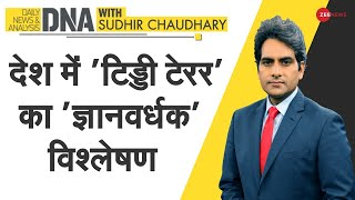 DNA: देश में 'टिड्डी टेरर' का 'ज्ञानवर्धक' DNA टेस्ट | Sudhir Chaudhary Show | Tiddi Dal | Analysis - ZEENEWS
