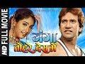 दिनेश लाल यादव और गुंजन कपूर की सुपरहिट भोजपुरी फिल्म HD गंगा तोहरे देश में , Ganga Tohre Des Mein