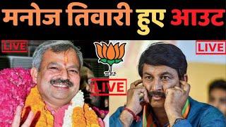 LIVE: Manoj Tiwari की छुट्टी, Adesh Gupta बने Delhi BJP के नए President - AAJKIKHABAR1