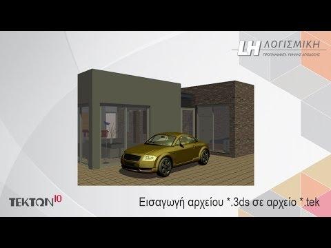 Tekton - Εισαγωγή αρχείου 3ds