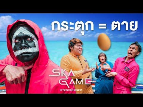 Squid-Game-กระตุก=ตาย!!-เกมใหม