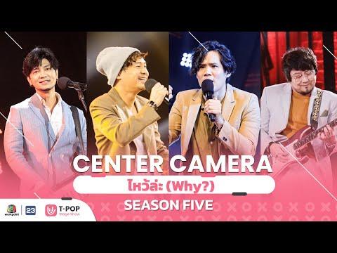[Center-Camera]---ไหว้ล่ะ-(Why