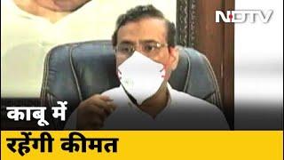 COVID-19 News: आवश्यक वस्तुओं की लिस्ट में Mask और Sanitizer हुए बाहर - NDTVINDIA
