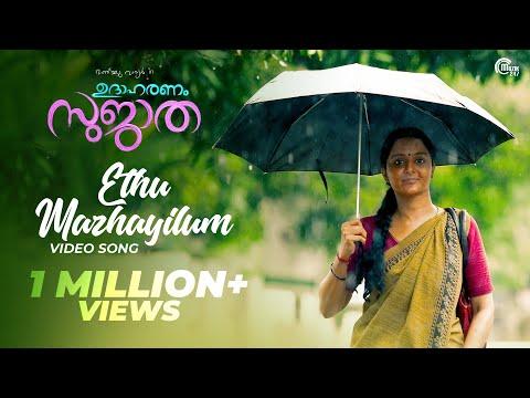 Udaharanam Sujatha | Ethu Mazhayilum Song