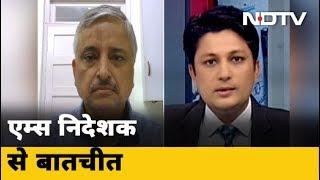 Lockdown के उठते ही नागरिकों की जिम्मेदारी बढ़ जाती है : Dr Randeep Guleria - NDTVINDIA