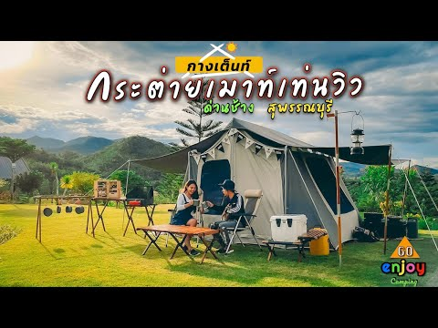 Enjoy-Camping-กางเต็นท์-กระต่า