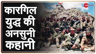 Kargil Vijay Diwas: कारगिल में Indian Army की विजय के 22 साल पूरे, सेना के शौर्य का सबसे बड़ा जश्न - ZEENEWS