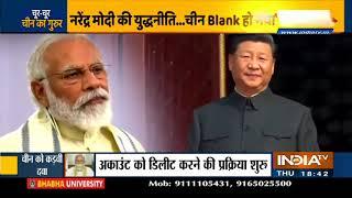 PM Modi की युद्धनीति, चीन का शुद्ध इलाज सिर्फ नरेंद्र मोदी के पास - INDIATV
