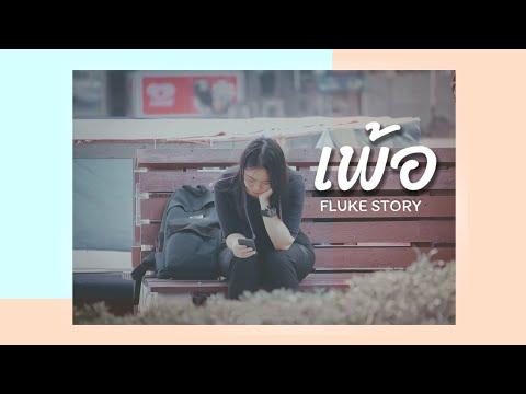 เพ้อ---FLUKE-STORY-(Official-A