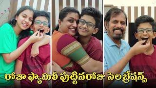 Actress Roja Selvamani Son Koushik Birthday Celebrations | రోజా ఫ్యామిలీ పుట్టిన రోజు సెలబ్రేషన్స్ - IGTELUGU