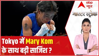 Why India's star boxer MC Mary Kom faced defeat despite winning 2 out of 3 rounds in Tokyo Olympics? - ABPNEWSTV