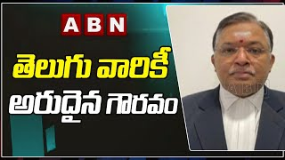 Telugu Advocate Bhaskar panthula Mohan Appoint As National Company Law Tribunal President | ABN - ABNTELUGUTV
