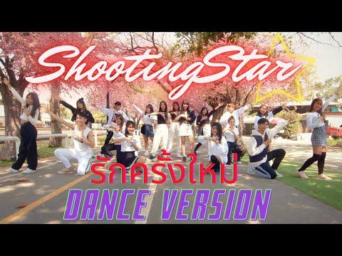รักครั้งใหม่---ShootingStar-Da