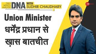 DNA: सरकार के 20 लाख करोड़ के पैकेज पर केंद्रीय मंत्री Dharmendra Pradhan का ये है कहना - ZEENEWS