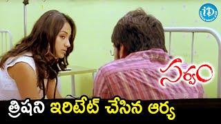 Arya Irritates Trisha | Sarvam Movie Scenes | JD Chakravarthy | Vishnuvardhan | Yuvan Shankar Raja - IDREAMMOVIES
