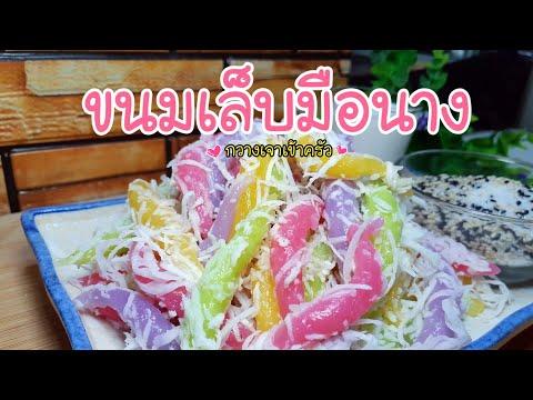 ขนมเล็บมือนาง-ขนมไทยเหนียวหนุบ