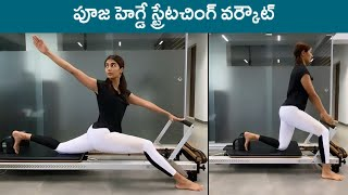 Pooja Hegde Latest Gym Workout Session | Pooja Hegde Fitness Secret | Rajshri Telugu - RAJSHRITELUGU
