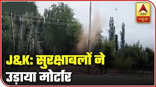 Mortar Shell Diffused In Jammu And Kashmir's Anantnag | ABP News - ABPNEWSTV